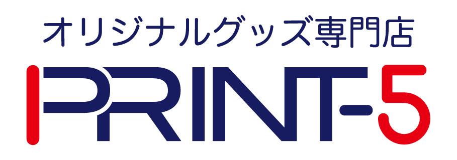 PRINT-5 プリントファイブ