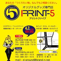 PRINT-5シモナカノ
