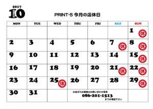 店休日お知らせ29.10-01