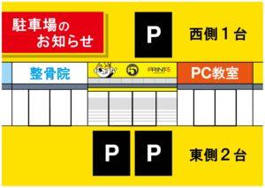 プリント5 駐車場_アートボード 1