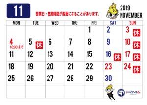 店休日お知らせ-01